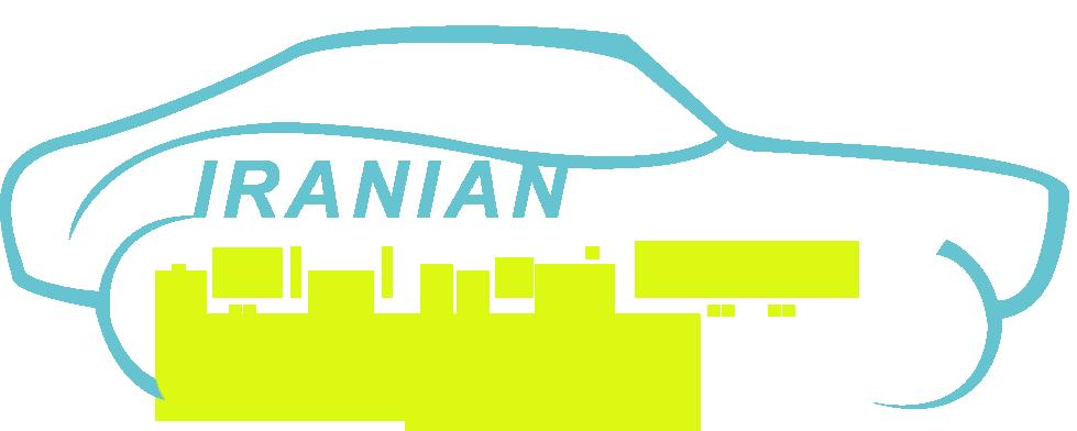 کلینیک خودرو ایرانیان
